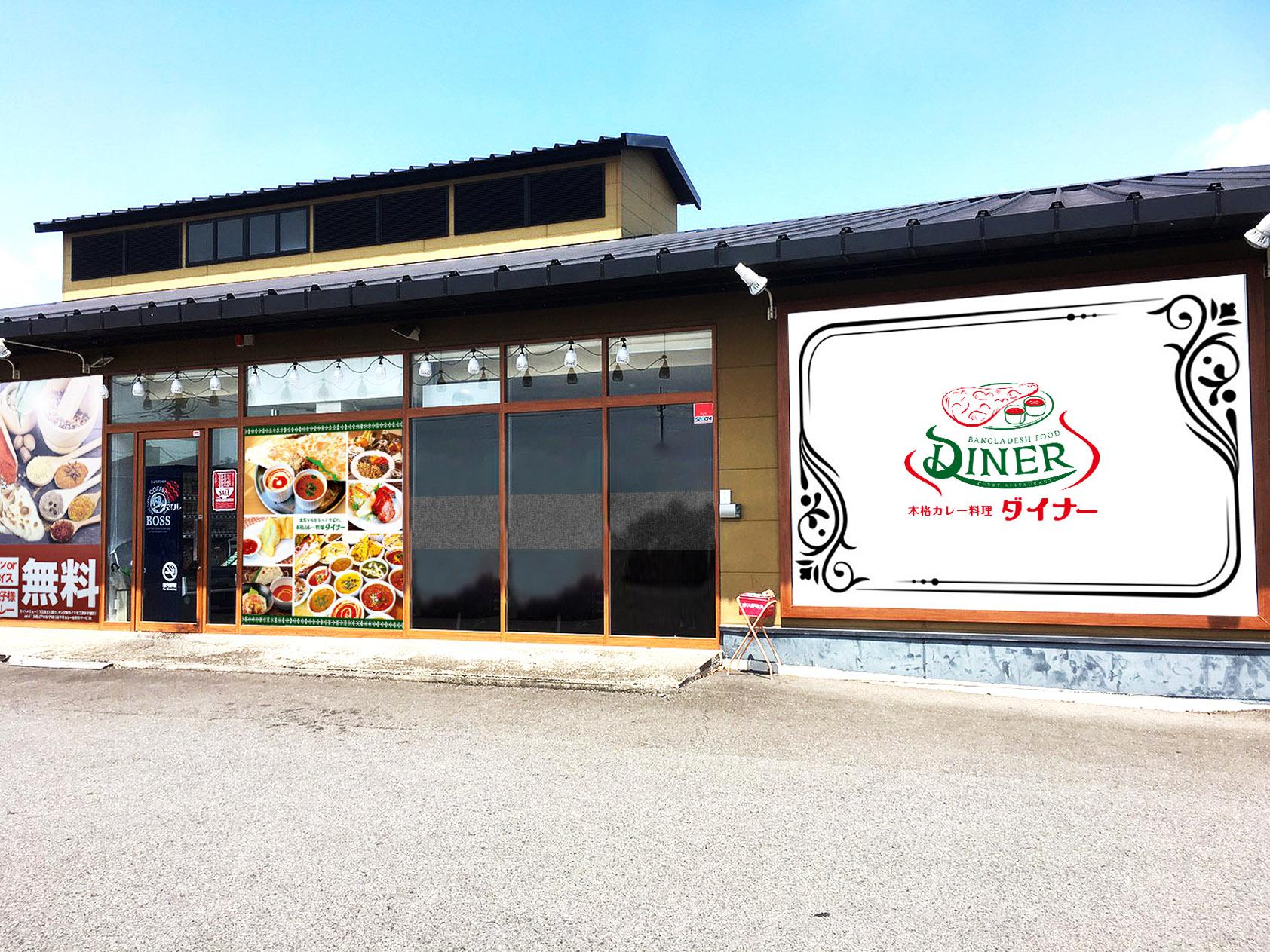 ダイナーイオンモール太田東店