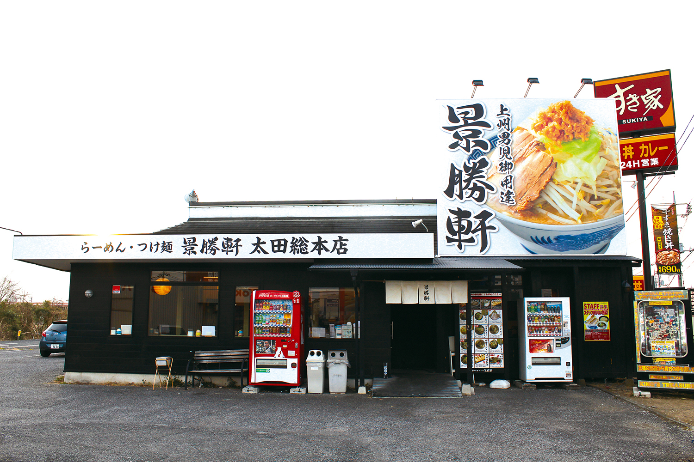 太田総本店_外観_小_RGB