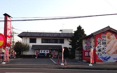 tochighirayanagi