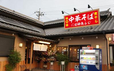 tonkotsuko