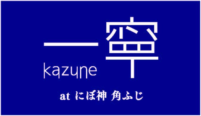 6ヶ月間限定!学生プロデュース店「一寧」、3月3日(木)オープン