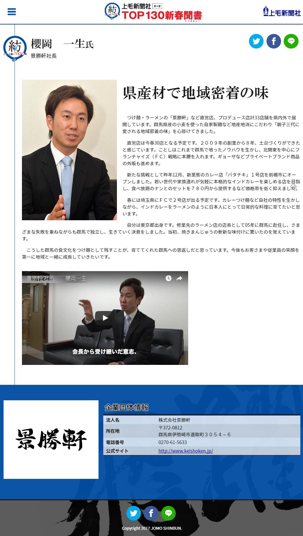 新春トップインタビュー
