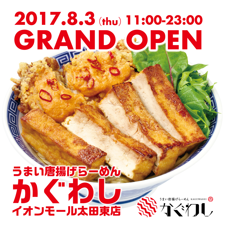 8月3日「うまい唐揚げらーめん かぐわし イオンモール太田東店」グランドオープン!