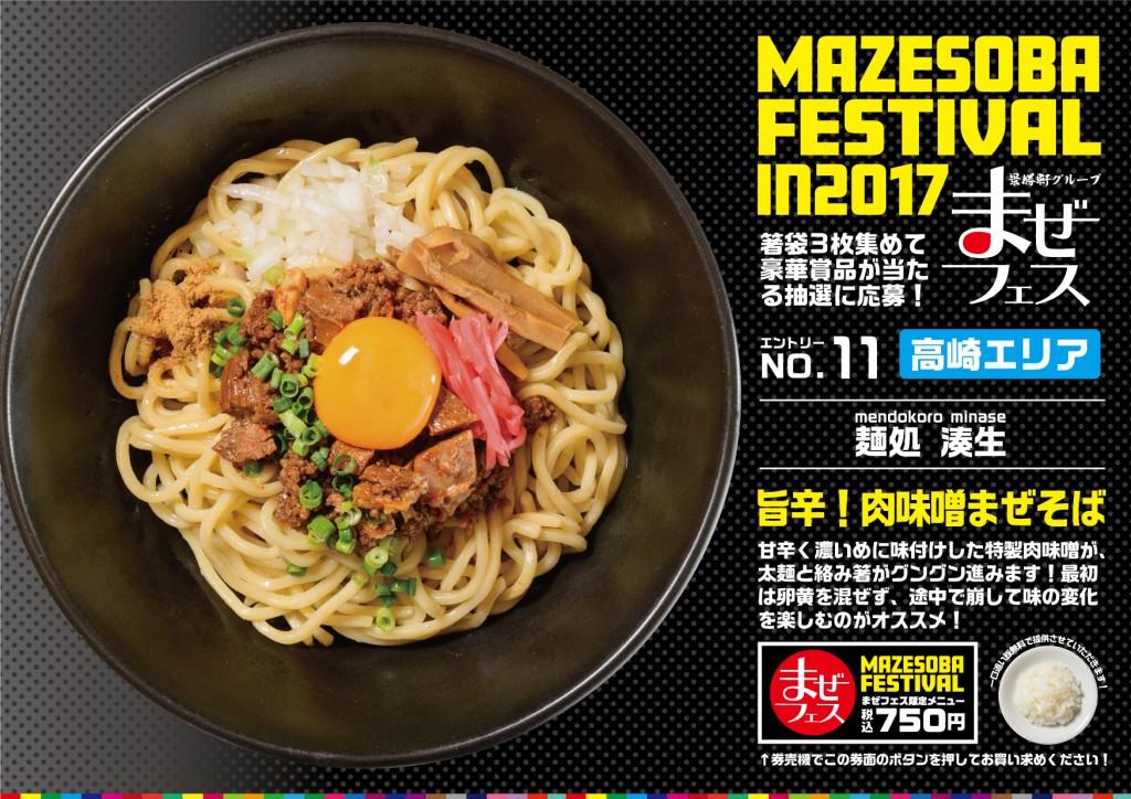 NO11麺処湊生