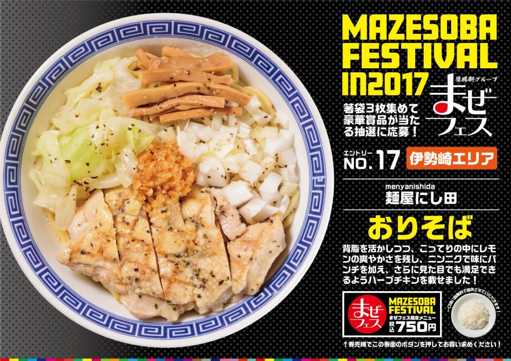 NO17麺屋にし田
