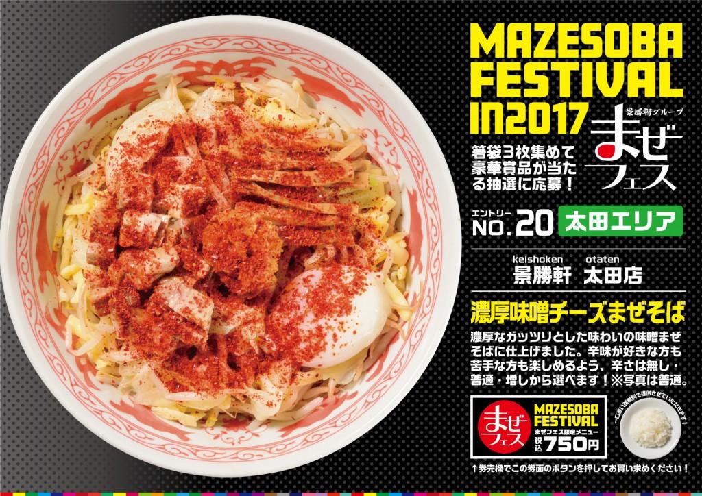 NO20景勝軒太田店