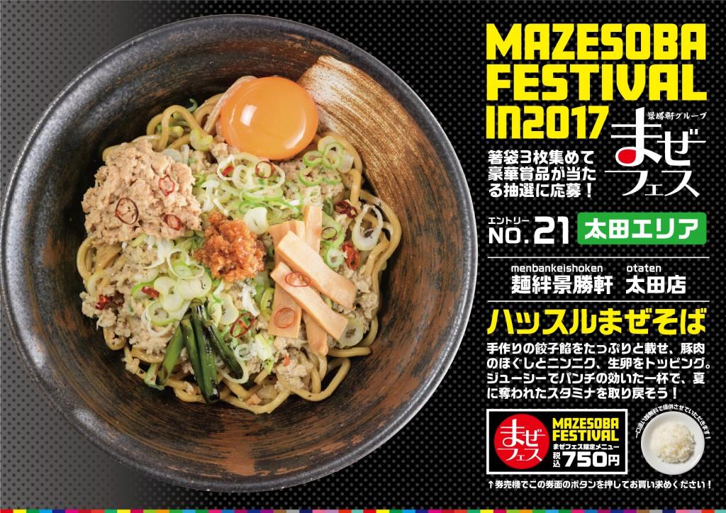 NO21麺絆景勝軒太田店