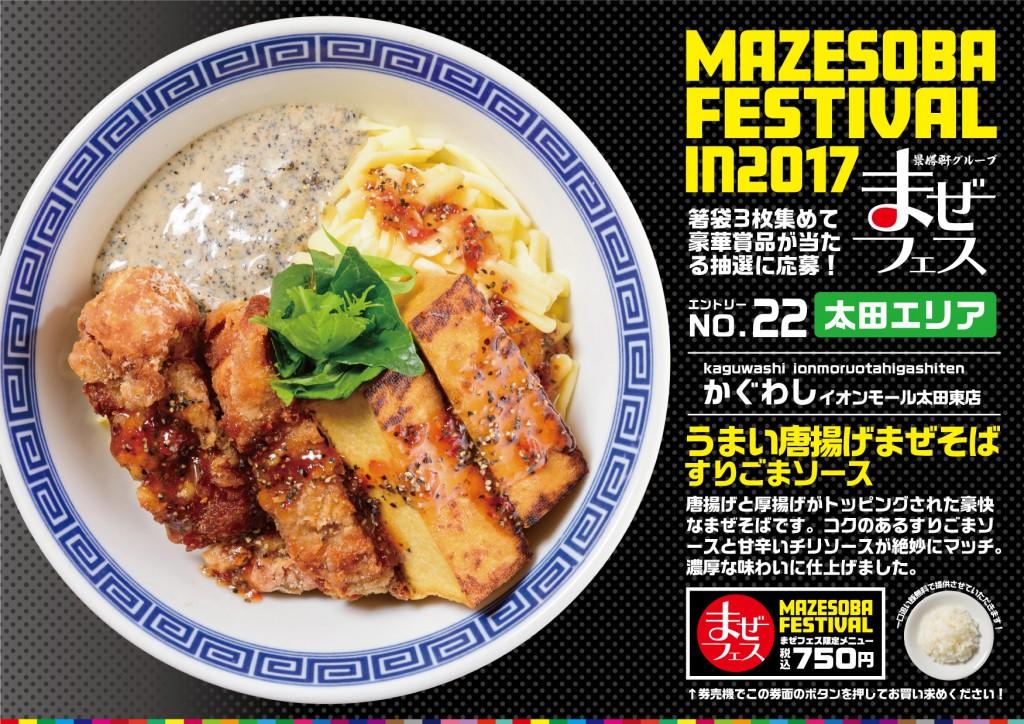 NO22かぐわしイオンモール太田東店