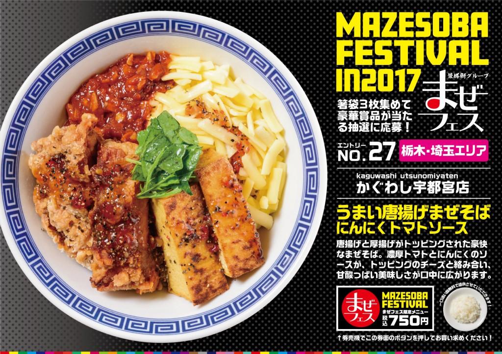 NO27かぐわし宇都宮店