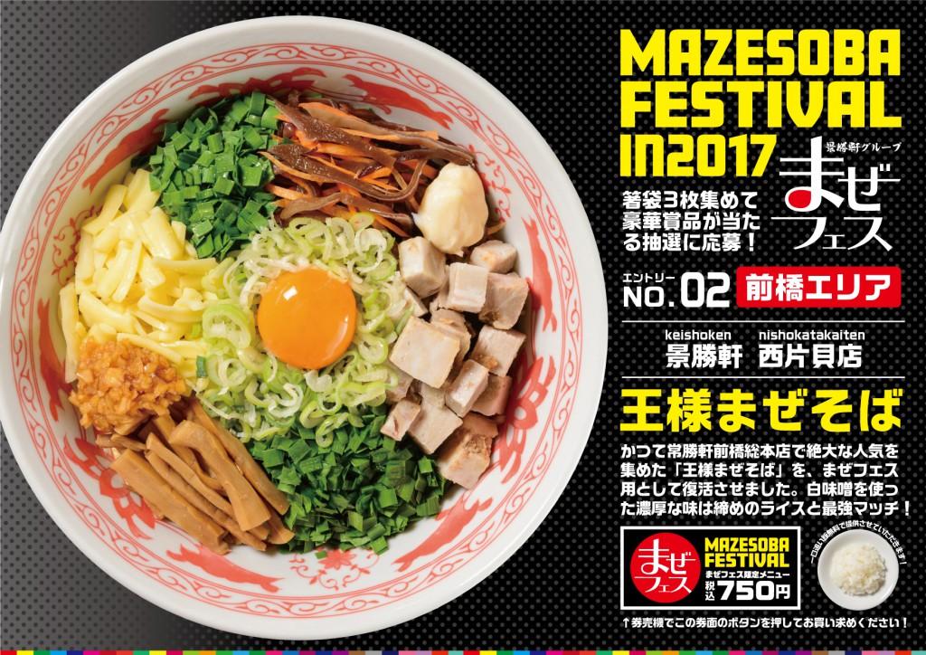 NO2景勝軒西片貝店