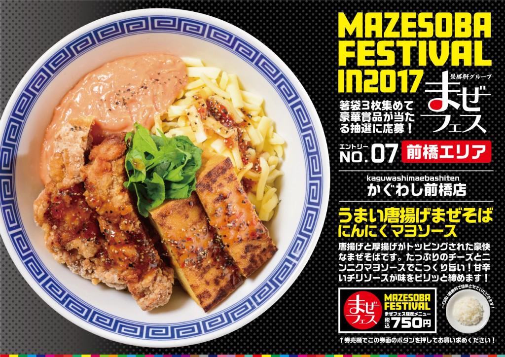 NO7かぐわし前橋店