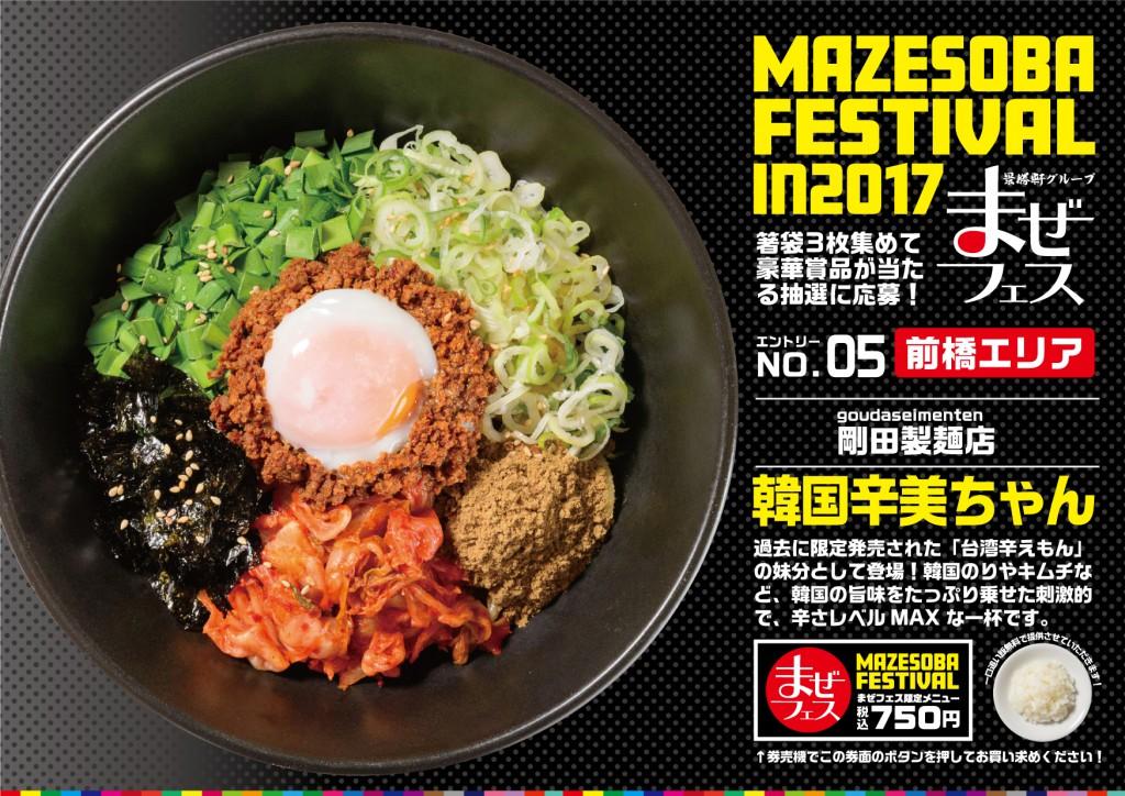 NO5剛田製麺店