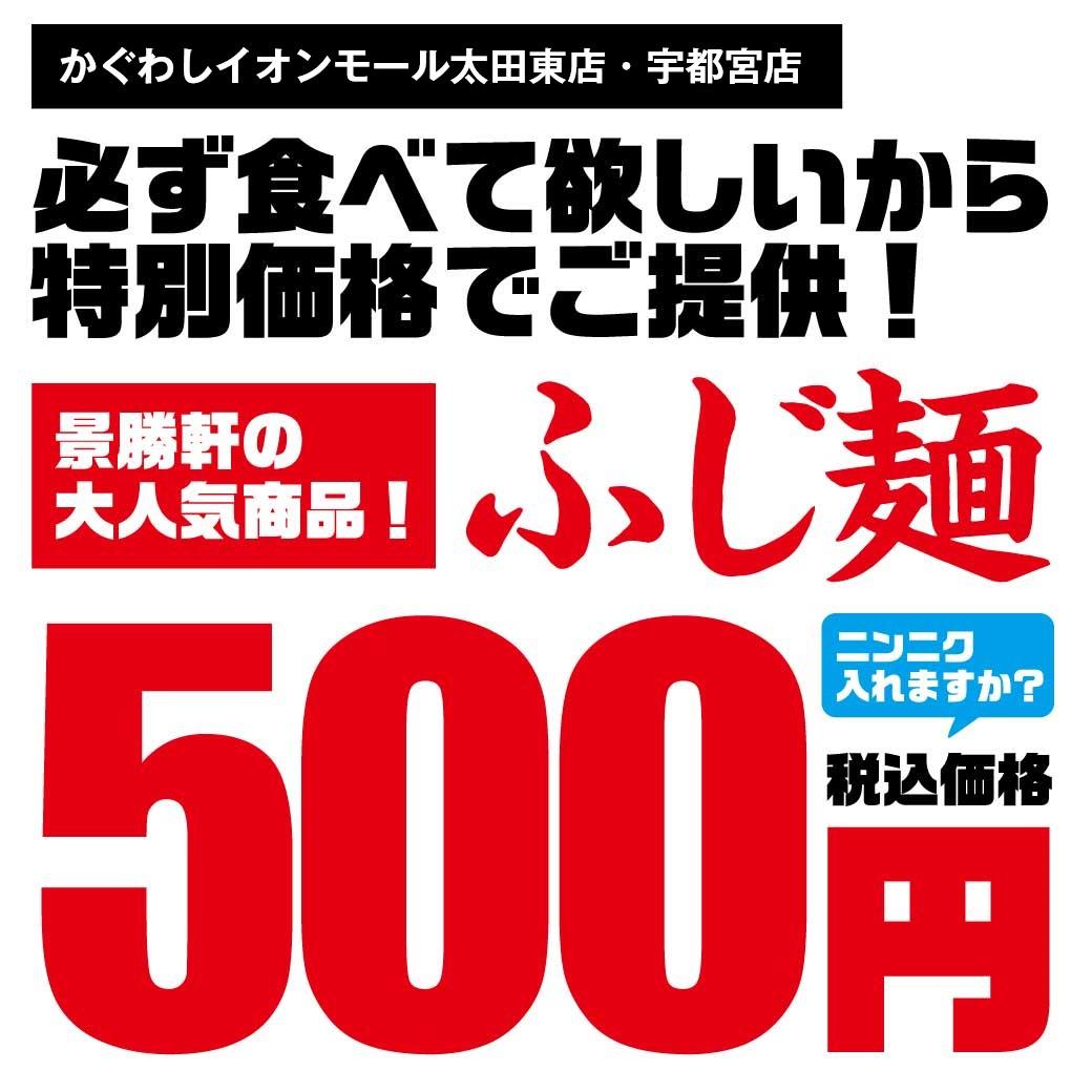 ふじ麺500円!かぐわし イオンモール太田東店・宇都宮店で限定販売開始!