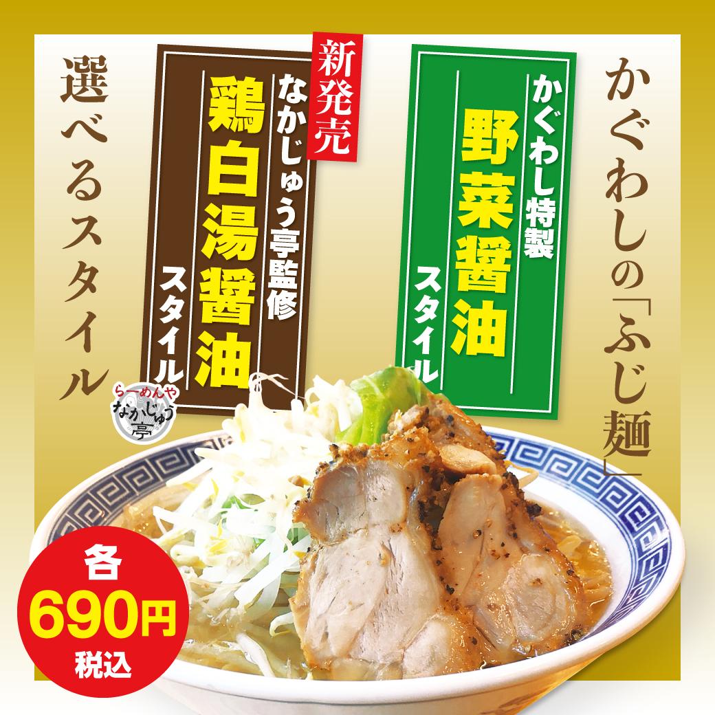 「かぐわし前橋」のふじ麺「野菜醤油スタイル」と「鶏白湯 ...