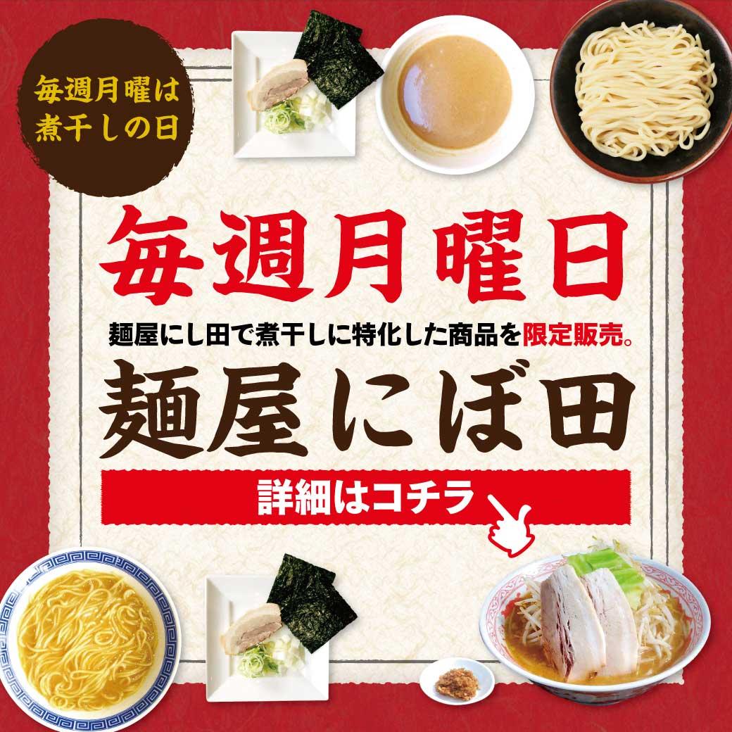 麺屋にぼ田-3月5日スタート-リッチメッセージ2