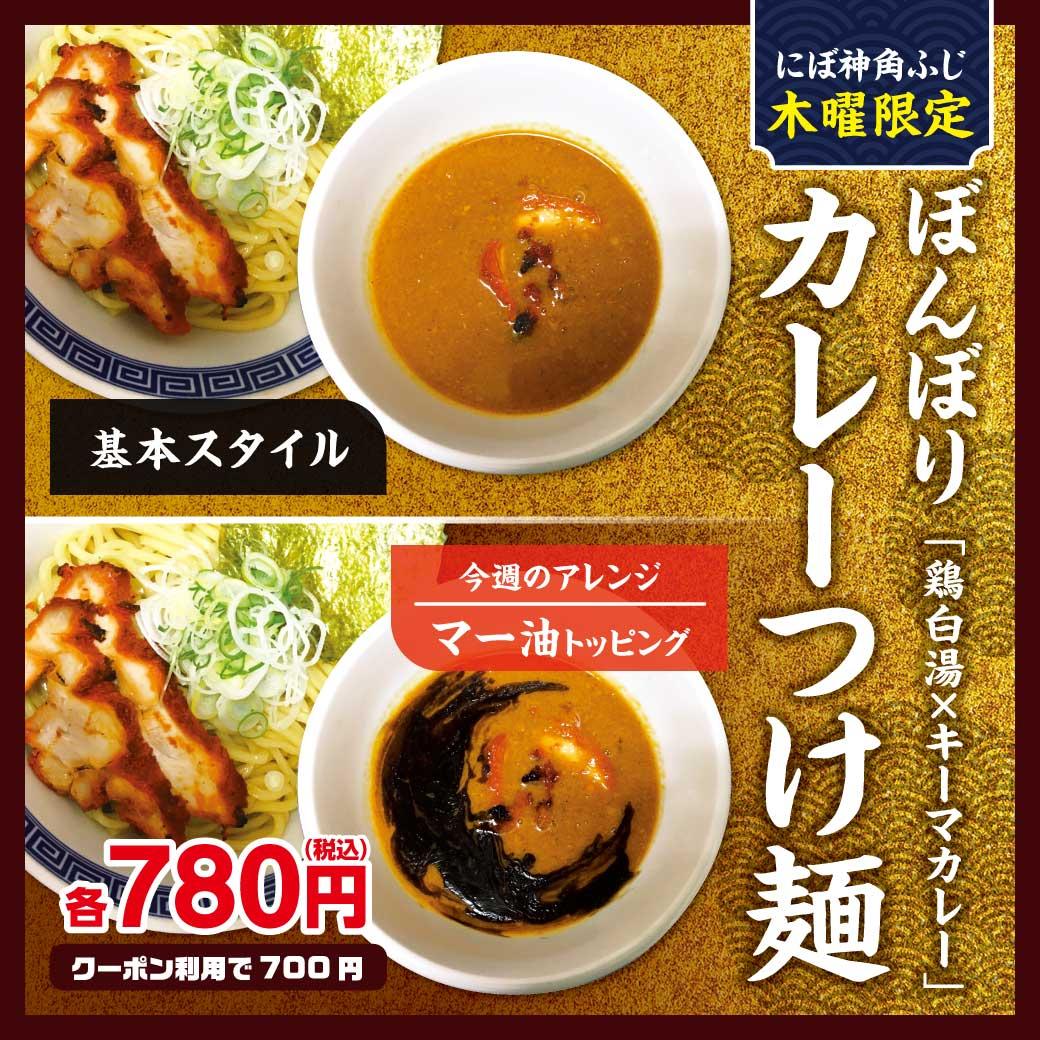 にぼ神-ぼんぼりカレーつけ麺-マー油-リッチメッセージ2-1