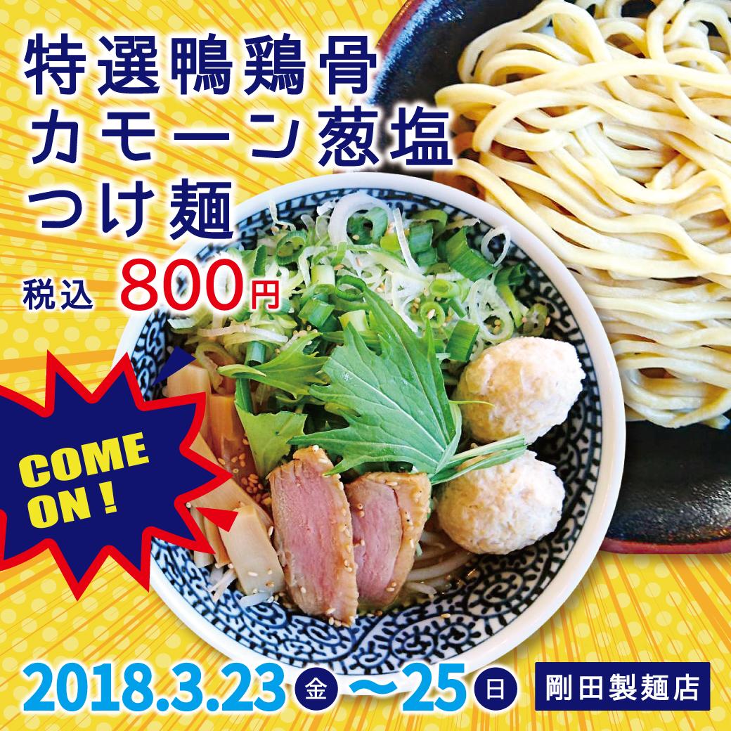 ②剛田製麺_カモーン_リッチメッセージ2 (1)