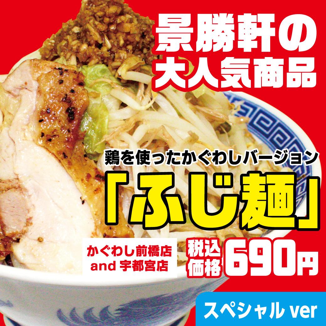 かぐわしバージョンの「ふじ麺」絶賛販売中!