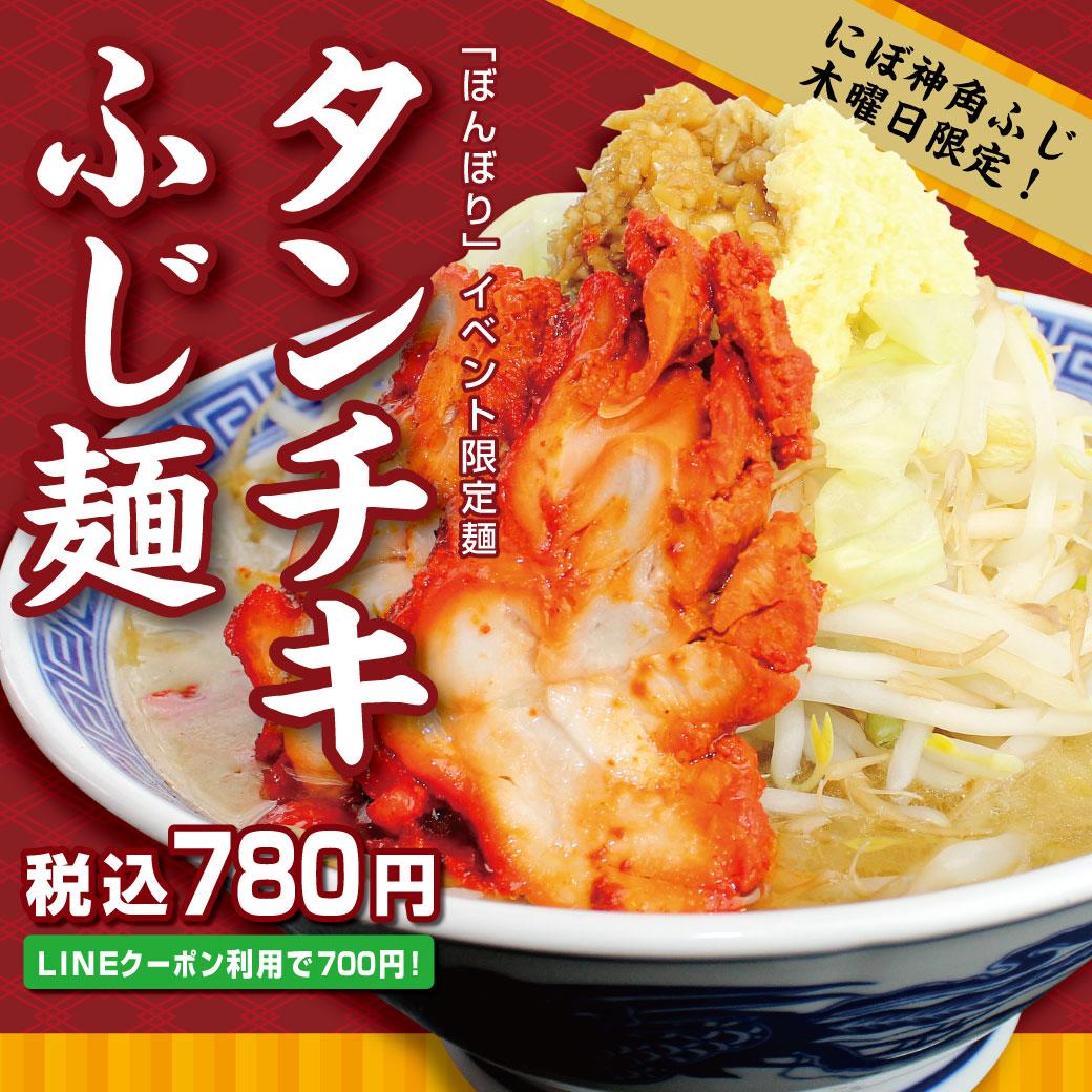タンチキふじ麺_リッチメッセージ