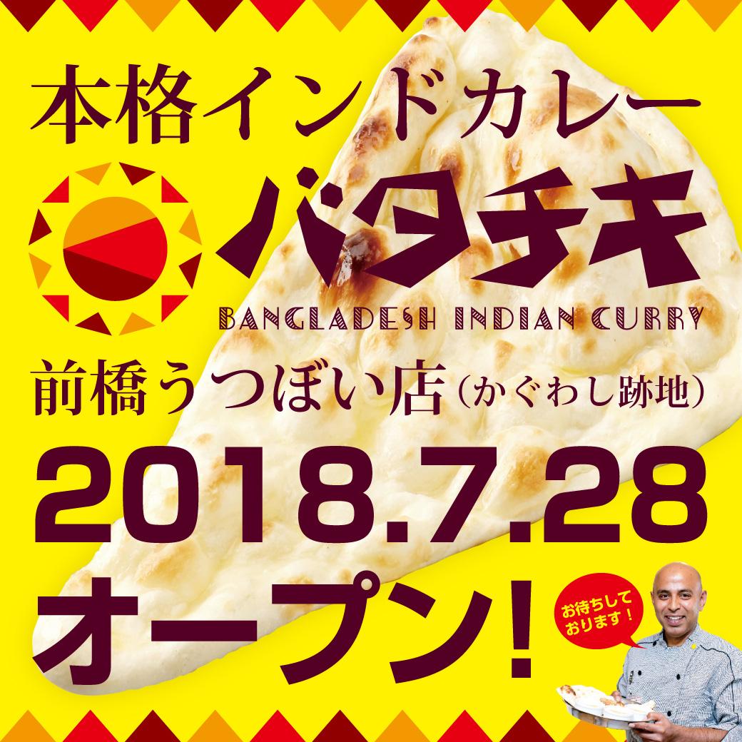 ライン画像_バタチキ前橋うつぼい店_グランドオープン3