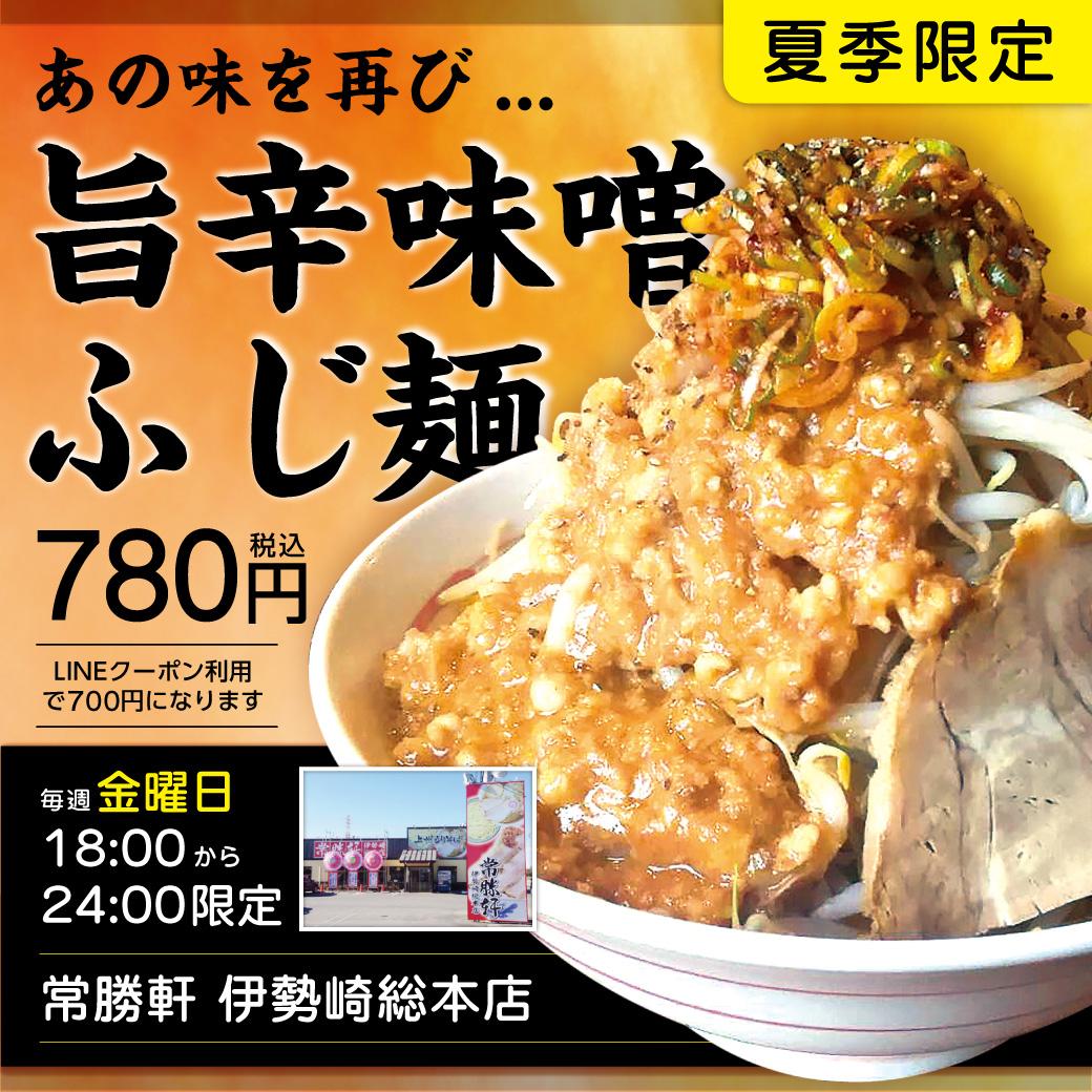 ライン画像_旨辛味噌ふじ麺_常勝軒伊勢崎総本店2