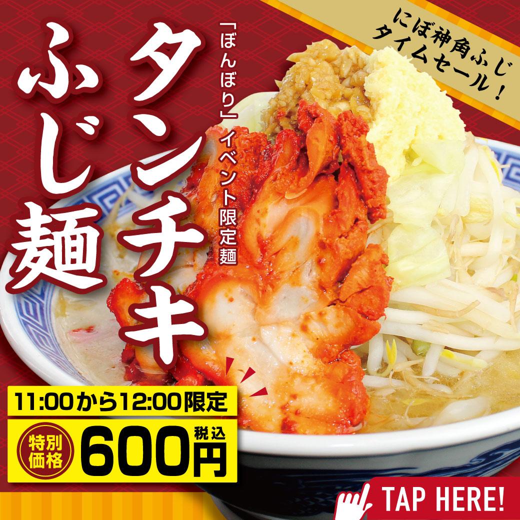 タンチキふじ麺_リッチメッセージ600円1