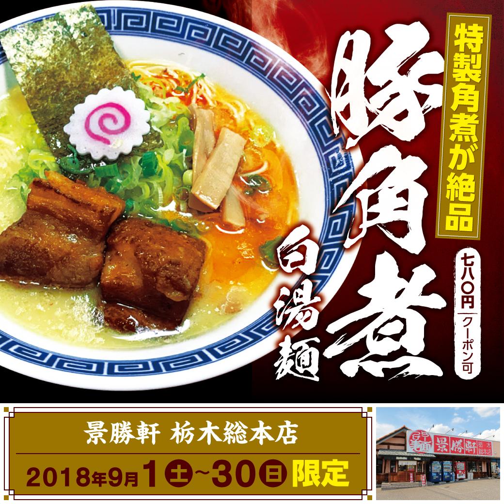 豚角煮白湯麺リッチメッセ2