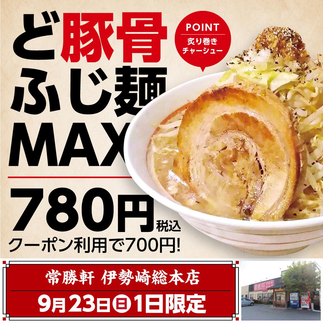 LINE画像_ど豚骨ふじ麺MAX_20180918