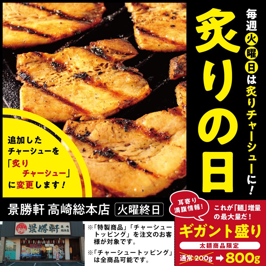 毎週火曜は「炙りの日」!追加チャーシューを炙りチャーシューにてご提供!:景勝軒 高崎総本店
