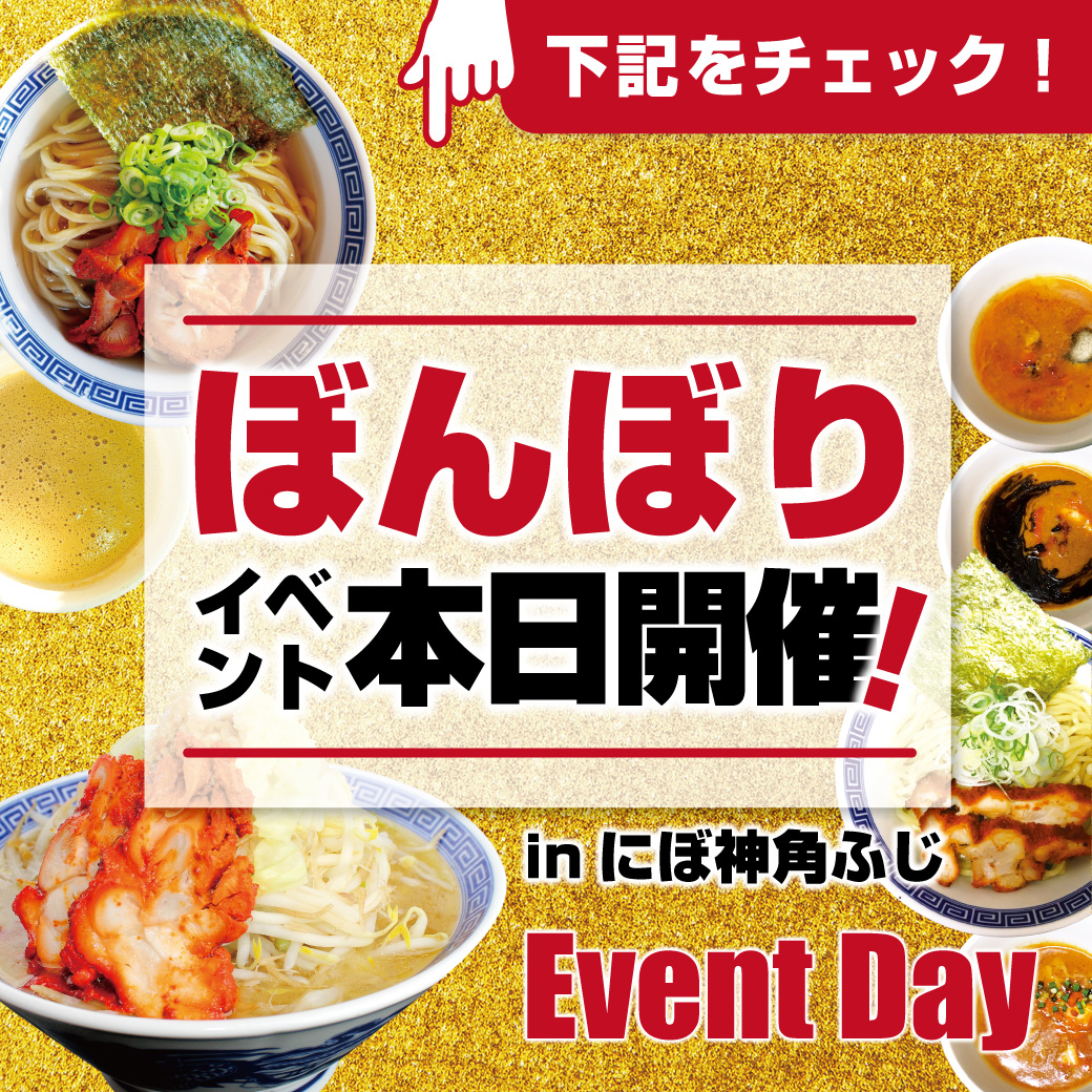 12月25日:「にぼ神角ふじ」イベント「ぼんぼり」特別開催