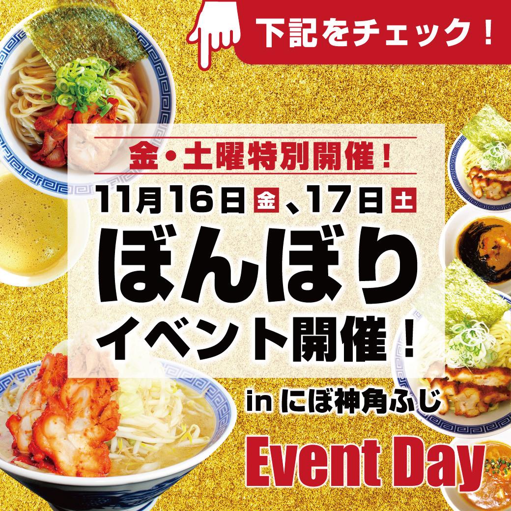 11月16日・17日:「にぼ神角ふじ」イベント「ぼんぼり」特別開催