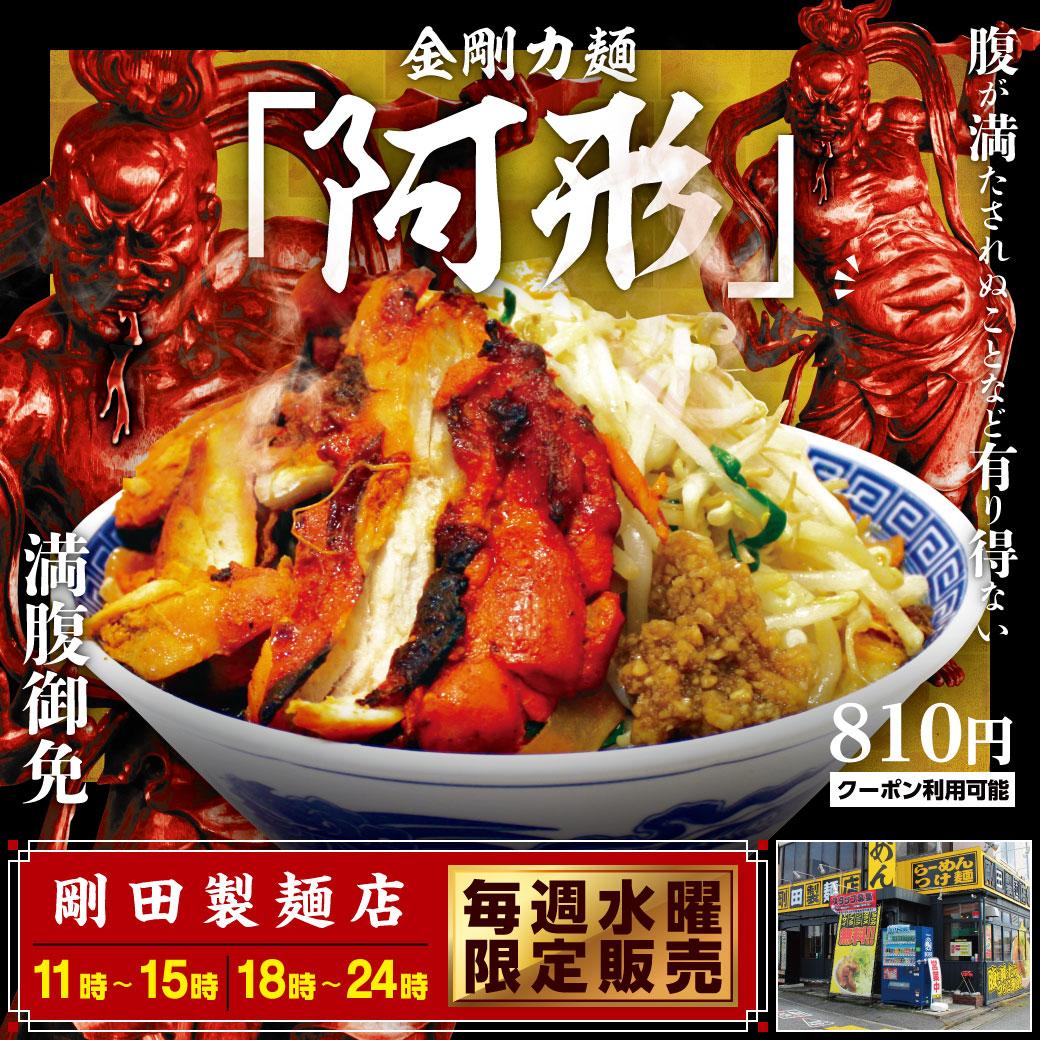 毎週水曜限定:剛田製麺店:イベント「金剛力麺:阿形」開催
