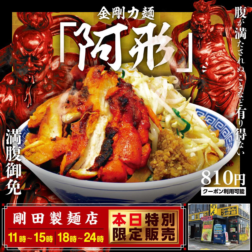 ライン画像_剛田製麺店_メッセージ_金剛力麺阿形曜日無_200000002