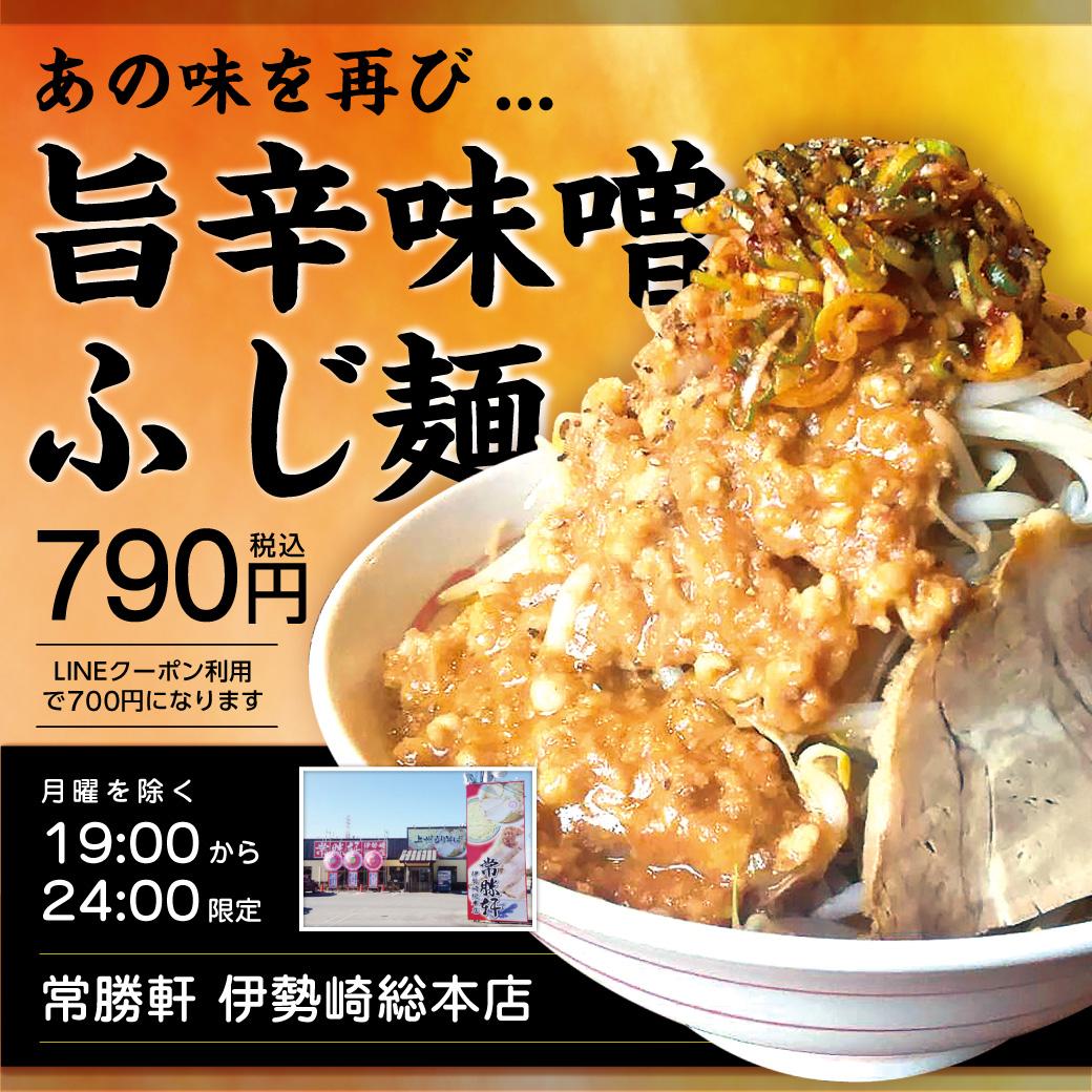 ライン画像_旨辛味噌ふじ麺_常勝軒伊勢崎総本店