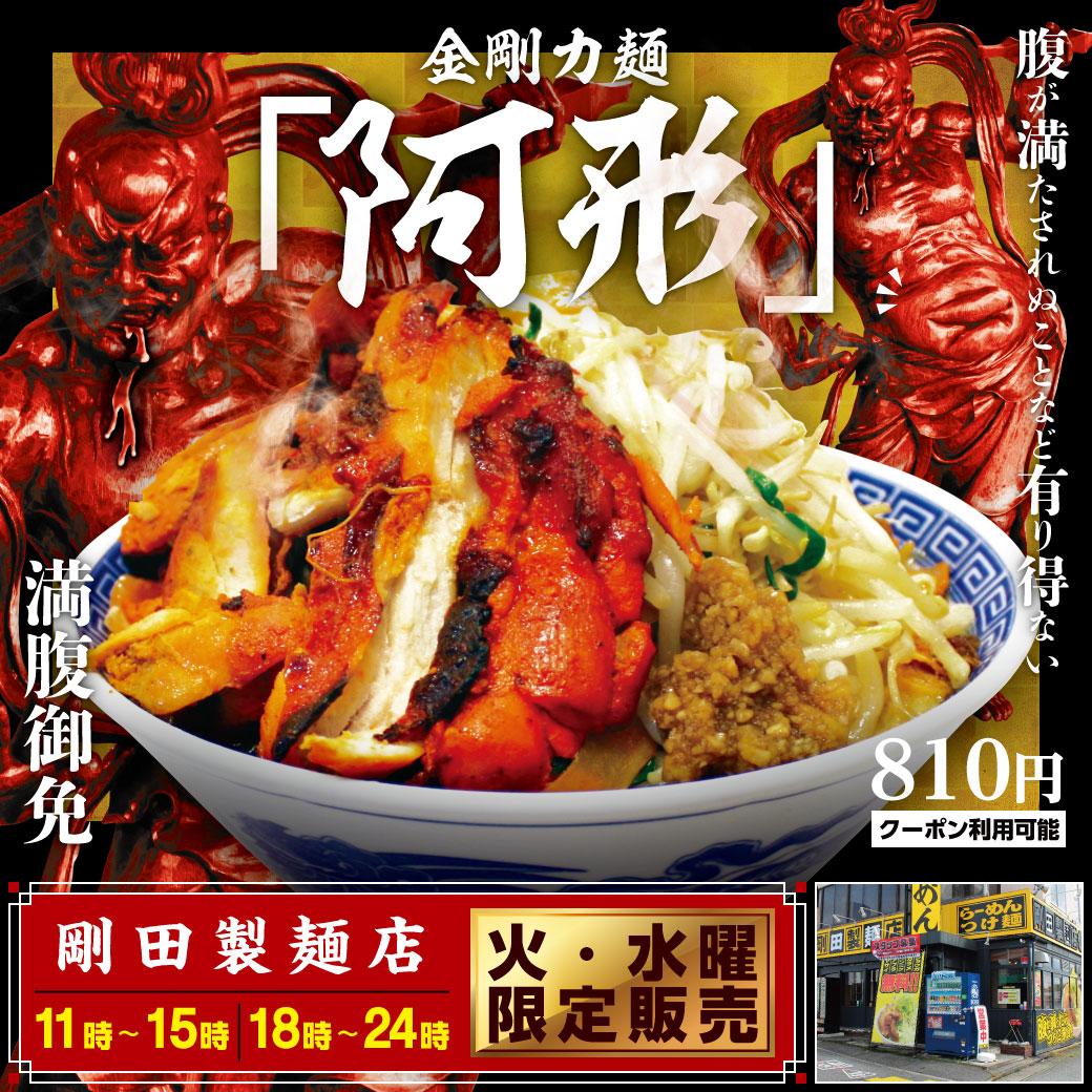 剛田製麺店:イベント「金剛力麺:阿形」開催
