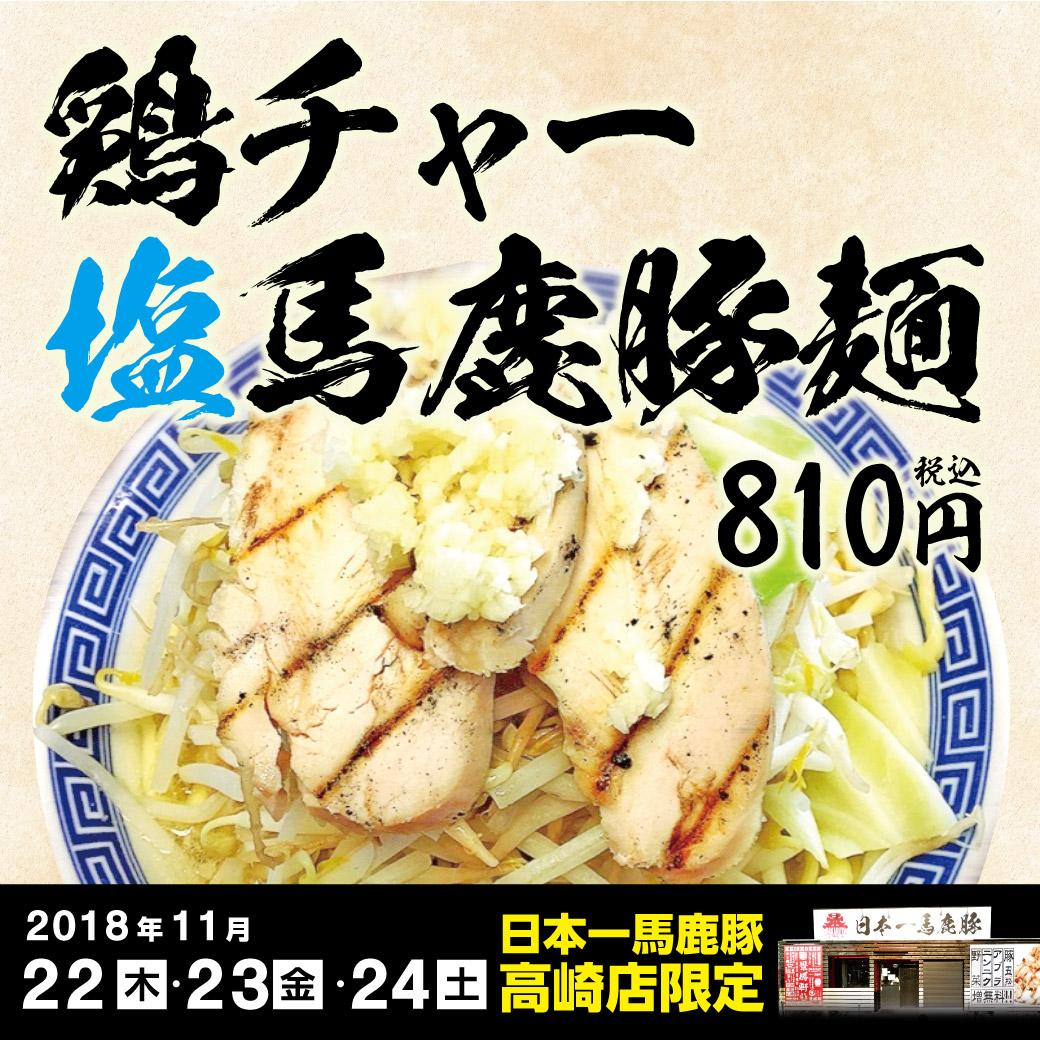 11月22日~24日:日本一馬鹿豚 高崎店の限定麺が3日間限定で販売!「鶏チャー塩馬鹿豚麺」