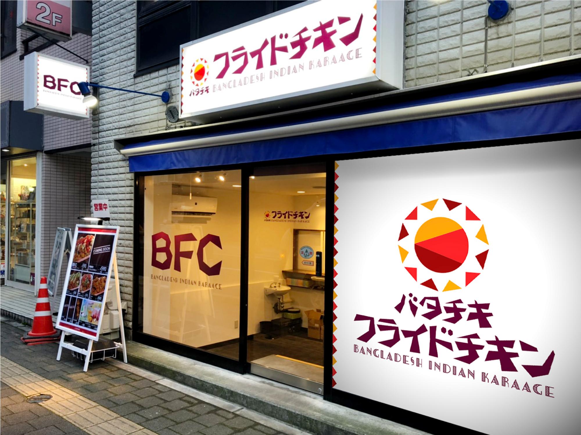 BFC外観_右斜め撮影_修正