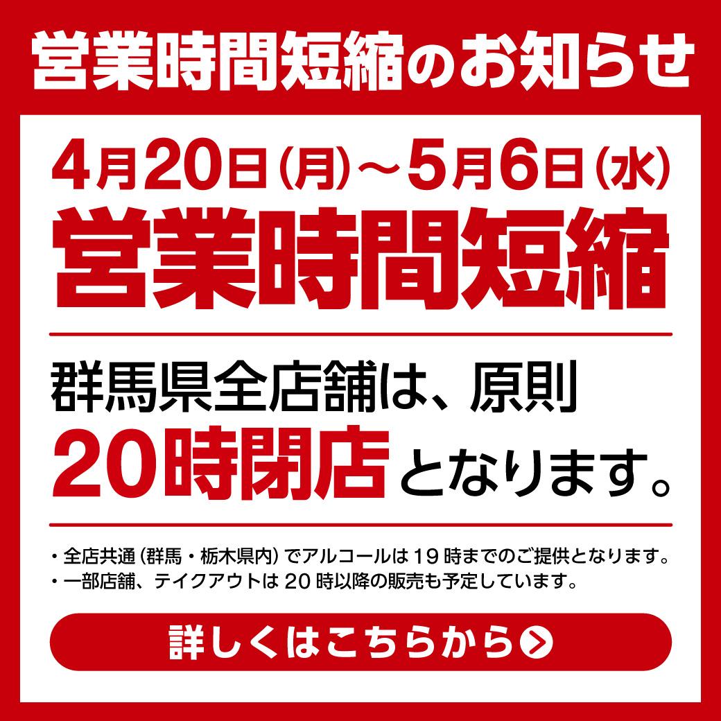 APP_お知らせ_営業時間短縮のお知らせ_20200418 [2]