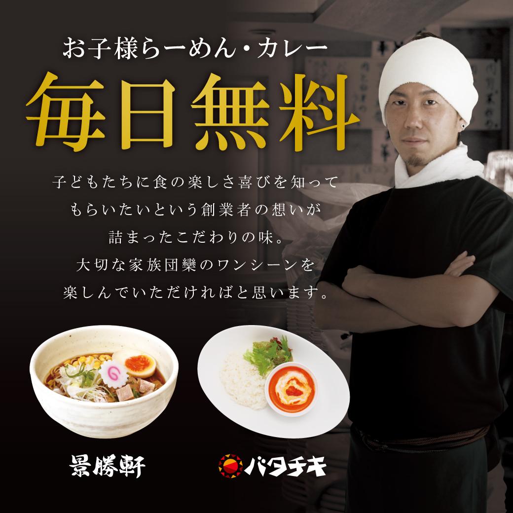APP_お知らせ_お子様無料_20200000